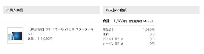 送料込みの1980円