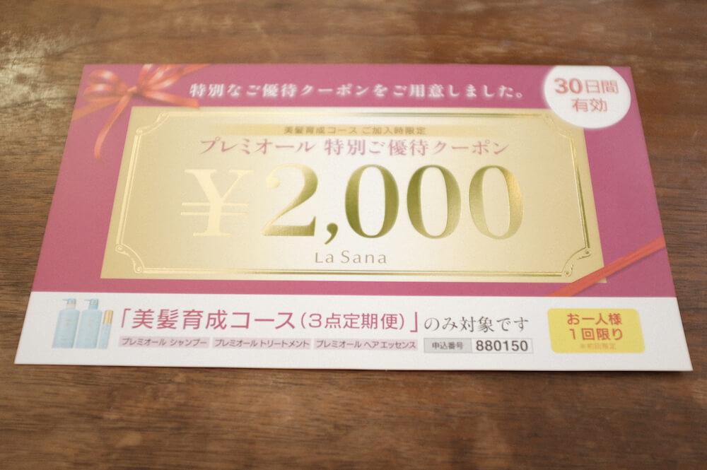 次回使える2000円オフクーポン