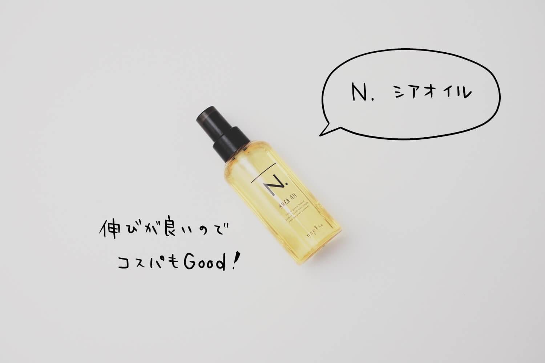 Nドット shea oil